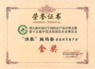 农产品金奖