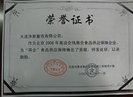奥运会荣誉证书