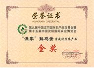 优质农产品金奖证书